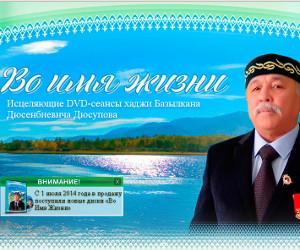 Во Имя Жизни - Оздаравливающий Курс Целителя - Киев