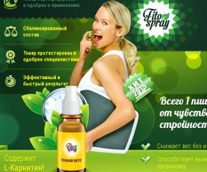 FitoSpray - для Быстрого Похудения - Великие Луки