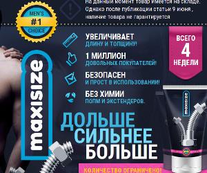 MaxiSize PRO - Увеличение Размера Мужского Органа - Ландивизио